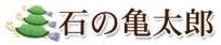ガーデニング用石材販売のことなら「石の亀太郎」